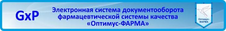 ПО Оптимус-Фарма от компании ЛексФарма