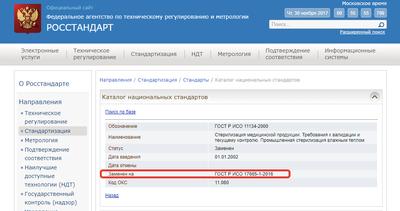 ГОСТ 11134